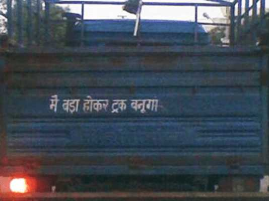 Truck Signboard Funny Indian