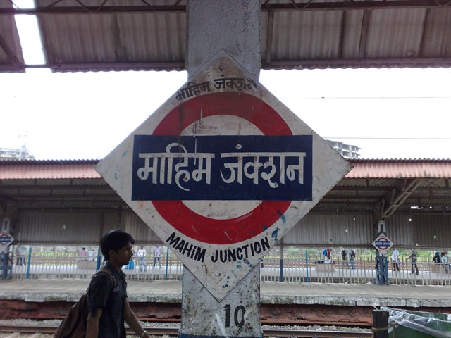 Mahim Junction - Nasserganj Wadi, haunted area in Mumbai