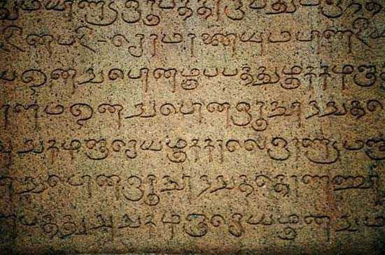 oldest languages in the world, tamil
