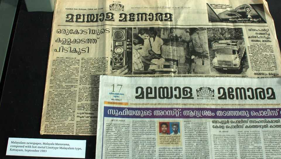 Kerala newspapers, Facts about Kerala