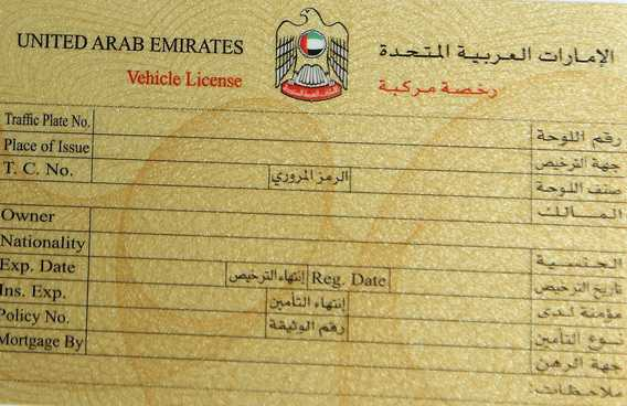 car rental in sharjah, license