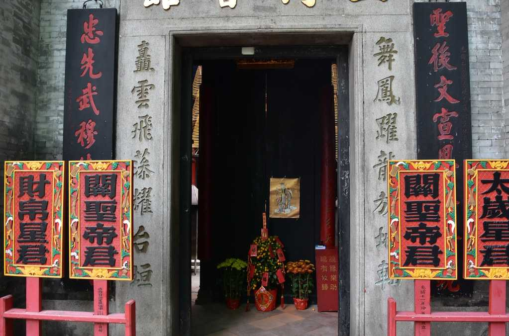 A Taoist Temple in Macau