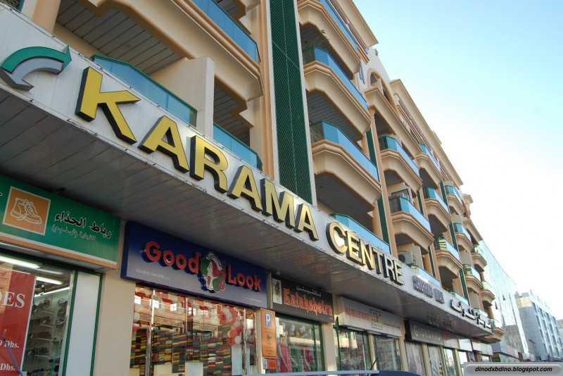 Karama Centre Dubai