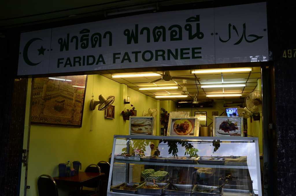 Farida Fatornee, a Good Place for Halal Food in Bangkok on Phetchaburi Road