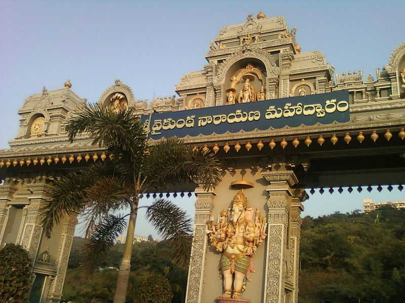 Vaikunta Narayana Dwaram