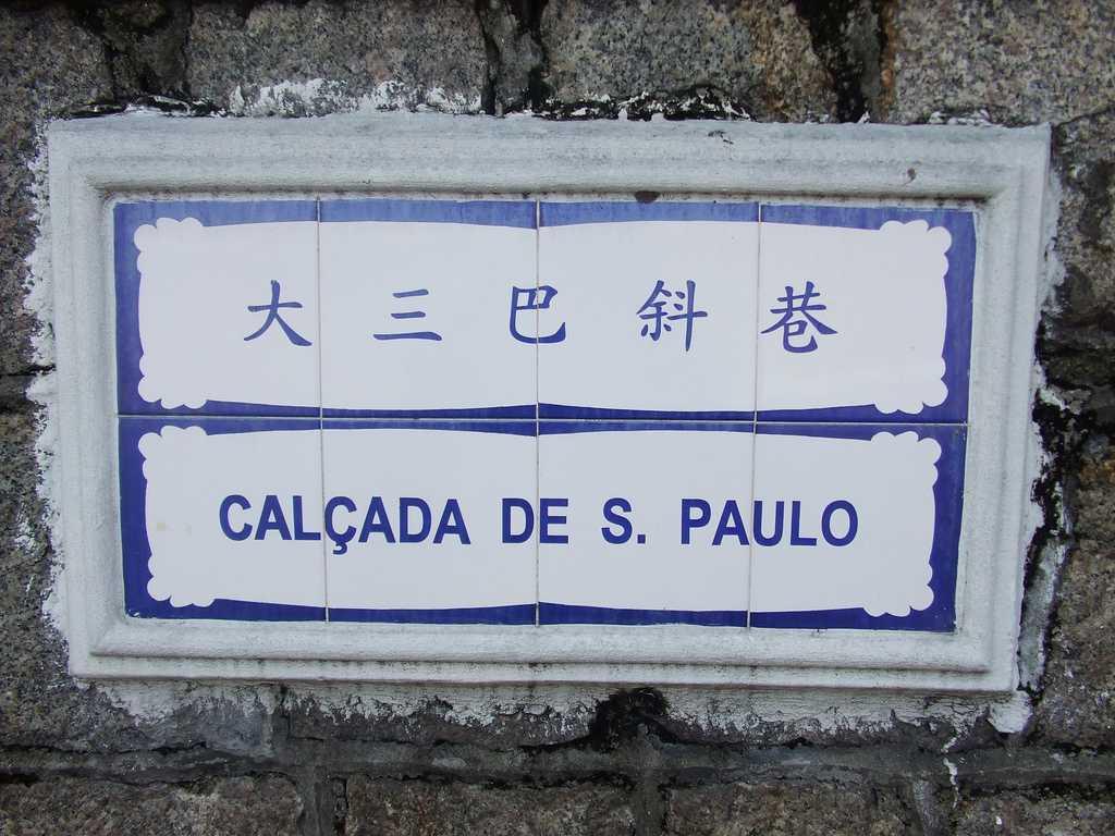 Portuguese in Macau
