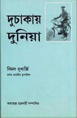Do Chakay Duniya- The Cover Page