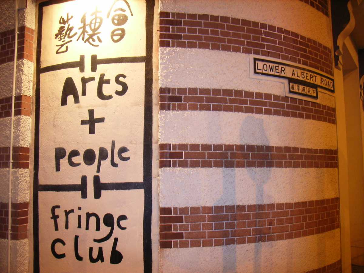 Fringe Club, Hong Kong