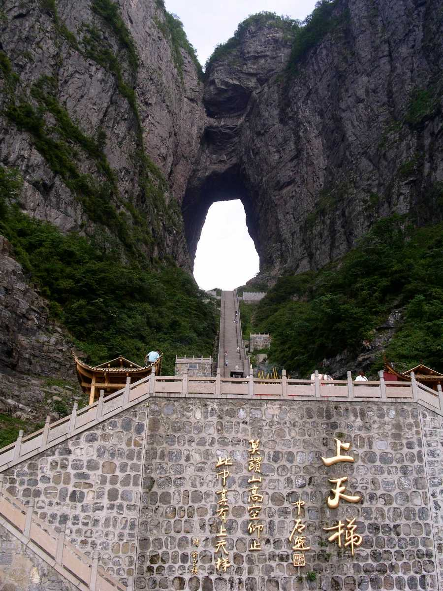 Tianmen Mountain China Mystical Places Asia