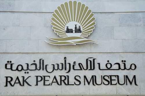 Top 7 places to visit in Ras Al Khaimah pearl museum