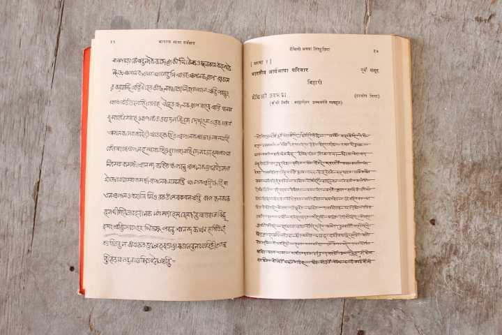Maithili, Nepali Language