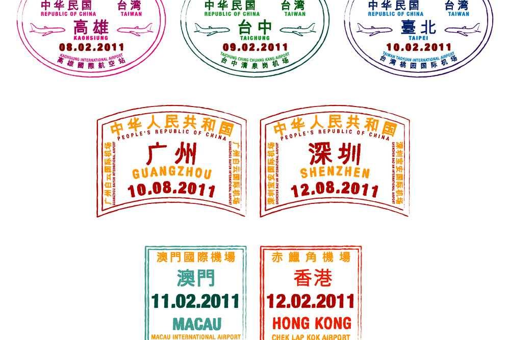 Visa for Macau